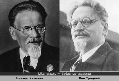 Михаил Калинин похож на Льва Троцкого