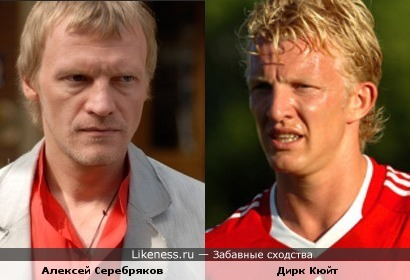 Алексей Серебряков похож на футболиста Дирка Кюйта