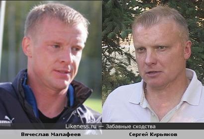 Вячеслав Малафеев похож на Сергея Кирьякова