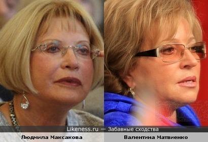 Людмила Максакова похожа на Валентину Матвиенко