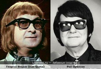 Георгий Вицын в роли пана Цыпы похож на Роя Орбисона