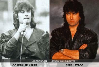 Александр Серов похож на Кози Пауэлла