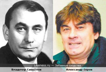 Певец Александр Серов похож на Владимира Самойлова