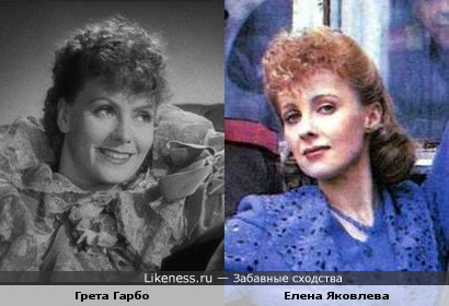 Елена Яковлева и Грета Гарбо,