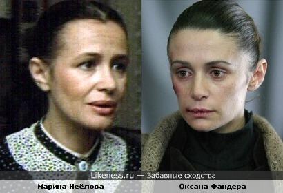 Марина Неёлова и Оксана Фандера