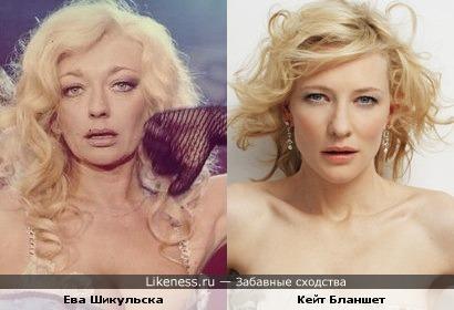 Ева Шикульска и Кейт Бланшет