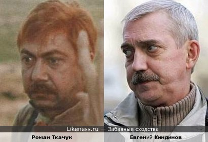 Роман Ткачук ( в образе) и Евгений Киндинов