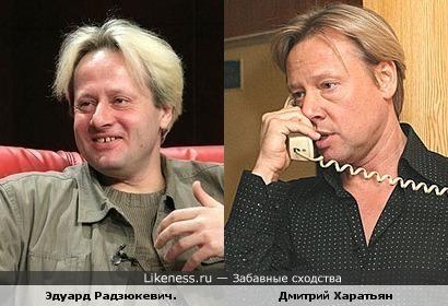 Эдуард Радзюкевич и Дмитрий Харатьян