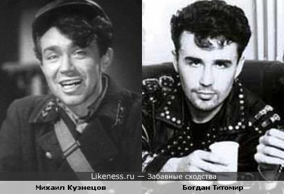 Михаил Кузнецов и Богдан Титомир ( в молодости)