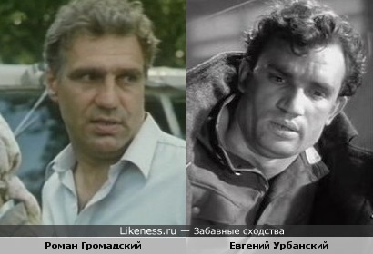 Евгений Урбанский и Роман Громадский