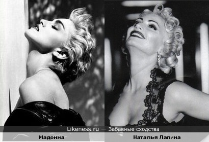 Мадонна и Наталья Лапина