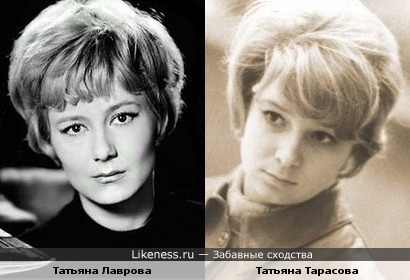 Актриса Татьяна Лаврова и фигуристка Татьяна Тарасова