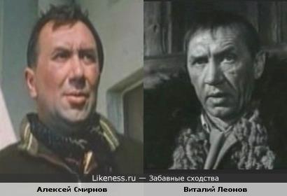 Алексей Смирнов и Виталий Леонов