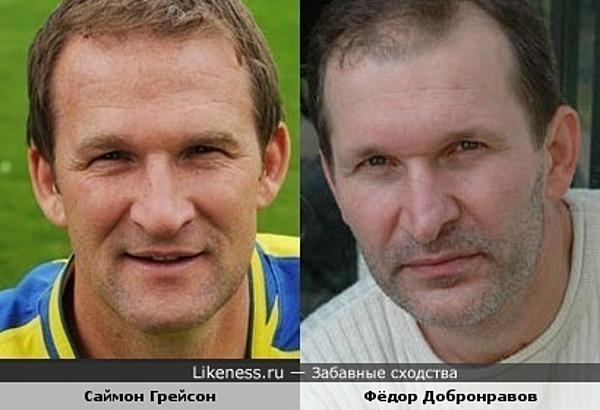 Тренер Лидс Юнайтед Саймон Грейсон и актёр Фёдор Добронравов