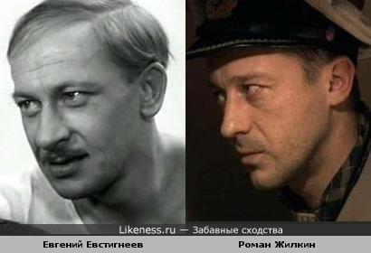 Роман Жилкин и Евгений Евстигнеев