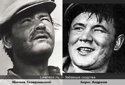 Збигнев Сковроньский и Борис Андреев