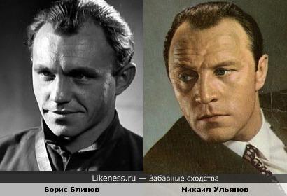 Борис Блинов и Михаил Ульянов