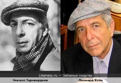 Микаэл Таривердиев и Леонард Коэн