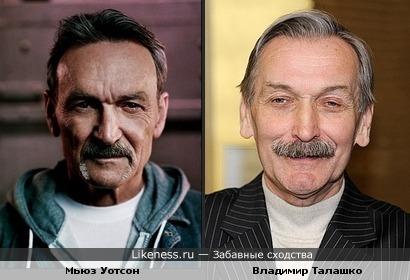 Актёры Мьюз Уотсон и Владимир Талашко