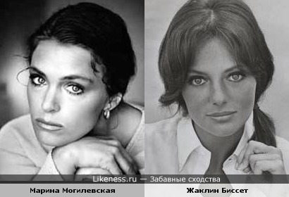 Жаклин Биссет и Марина Могилевская