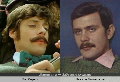 Ян Хартл и Никита Михалков в молодости