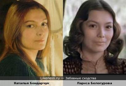 Наталья Бондарчук и Лариса Белогурова