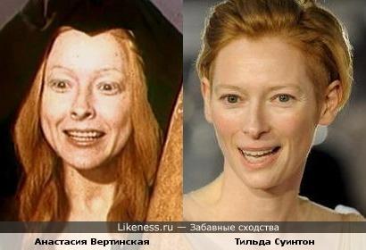 Анастасия Вертинская и Тильда Суинтон
