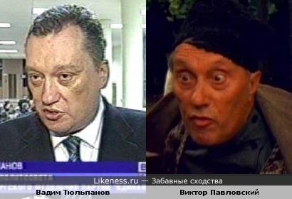 Депутат Вадим Тюльпанов и актёр Виктор Павловский