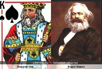 Пиковый король Карл Маркс