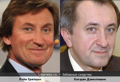Уэйн Гретцки и Богдан Данилишин