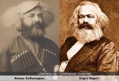 Князь Кобаладзе и Карл Маркс