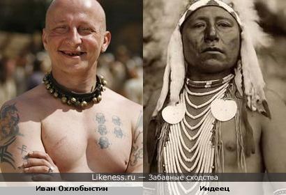 Иван Охлобыстин в роли и настоящий индеец