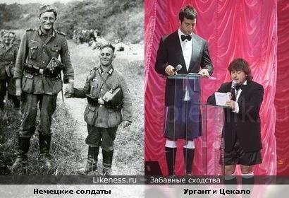 Немецкие солдаты, Ургант и Цекало...