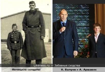Немецкие солдаты, Валуев и Аршавин...
