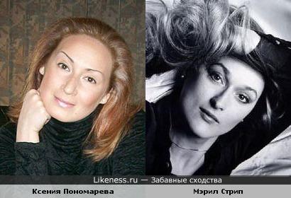 Мэрил Стрип и Ксения Пономарева
