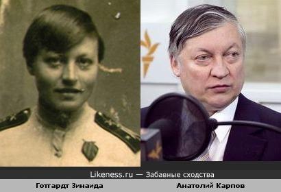 Прапорщик Белой Армии Зинаида Готгардт и Чемпион мира по шахматам Анатолий Карпов