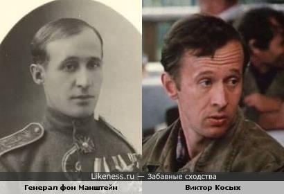 Генерал Белой Армии фон Манштейн и актёр Виктор Косых