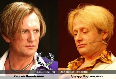 Сергей Челобанов и Эдуард Радзюкевич