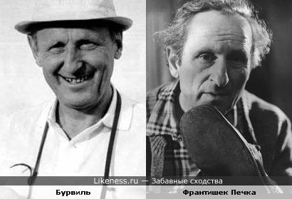 Француз Бурвиль и поляк Франтишек Печка