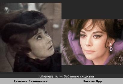 Натали Вуд ( к\ф Большие Гонки) и Татьяна Самойлова ( к.ф Анна Каренина)