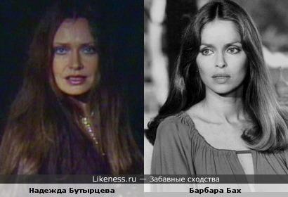 Барбара Бах и Надежда Бутырцева