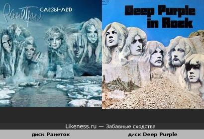 Deep Purple - In Rock, а у Ранеток Слёзы-лёд.......