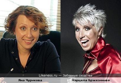 Телеведущая Яна Чурикова и актриса Марцела Бржезинова