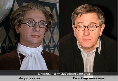 Игорь Кваша и Ежи Радзивилович