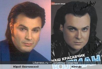 Певцы Юлиан и Юрий Охочинский