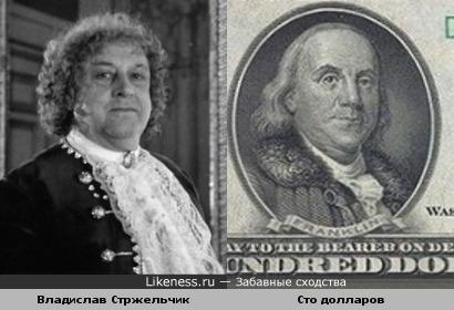 Владислав Стржельчик Франклин на стодолларовой купюре