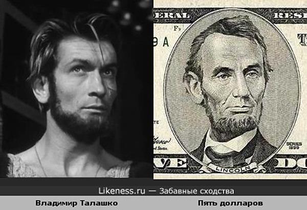 Владимир Талашко и Линкольн с пятидолларовой купюры