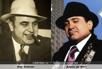 Аль Капоне и Денни де Вито