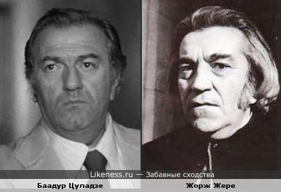 Баадур Цуладзе и Жорж Жере