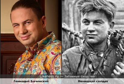Геннадий Бачинский и немецкий солдат